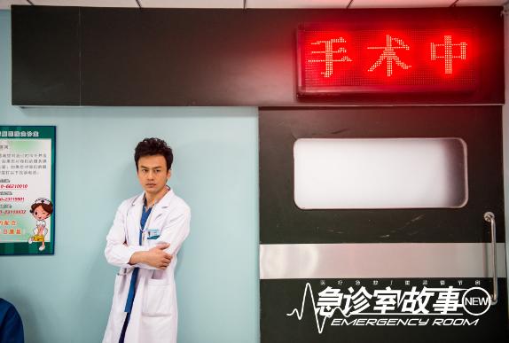 《急诊室故事》